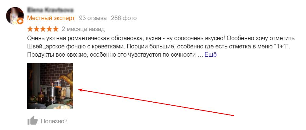 Местные эксперты Google My Business пример хорошего отзыва