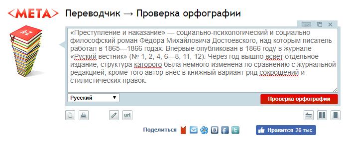 Мета.ua