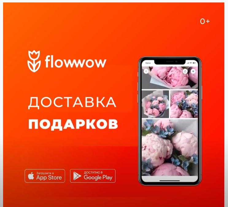 Мобильное приложение Flowwow