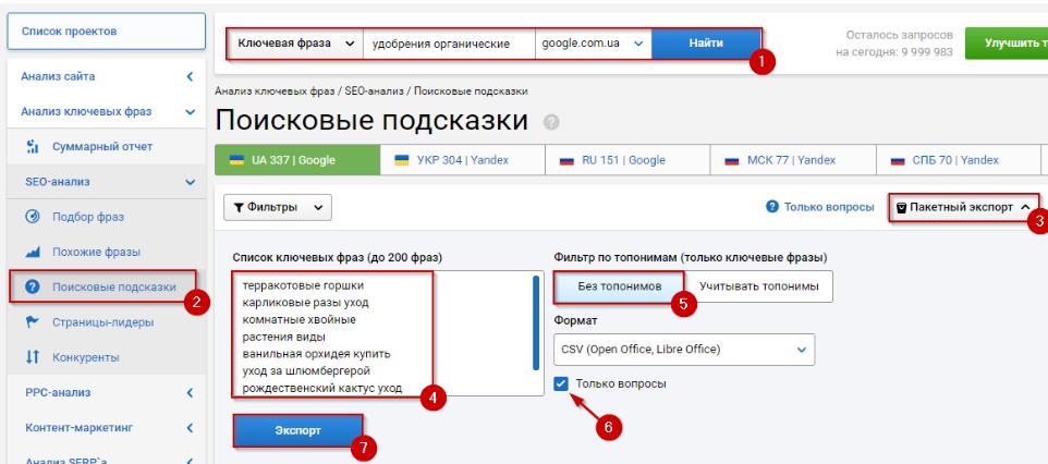 Можно воспользоваться пакетным экспортом поисковых подсказок