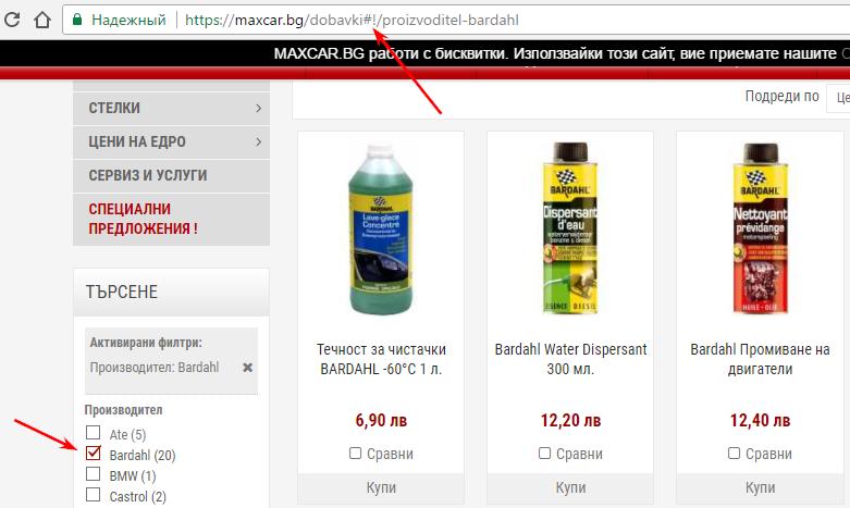 На сайте maxcar.bg с помощью технологии hashbang реализована фильтрация в категориях сайта