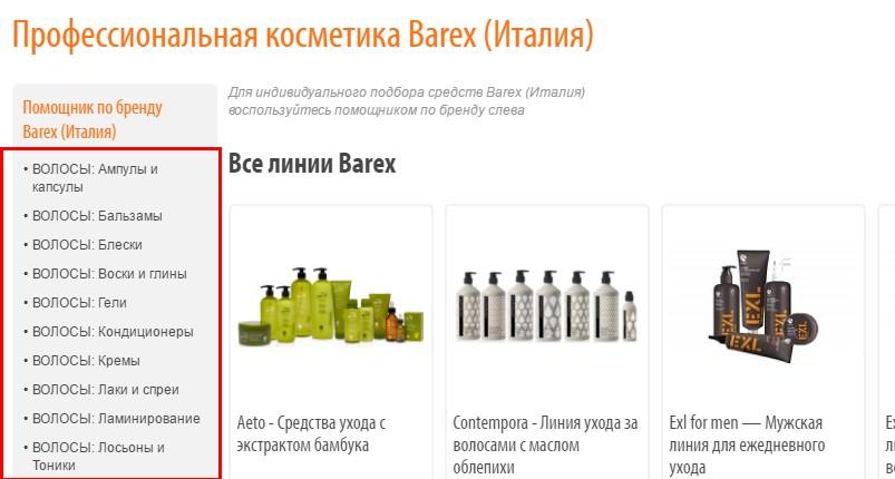 На страницы брендов необходимо добавить блоки с ссылками на фильтры по данному бренду в категориях