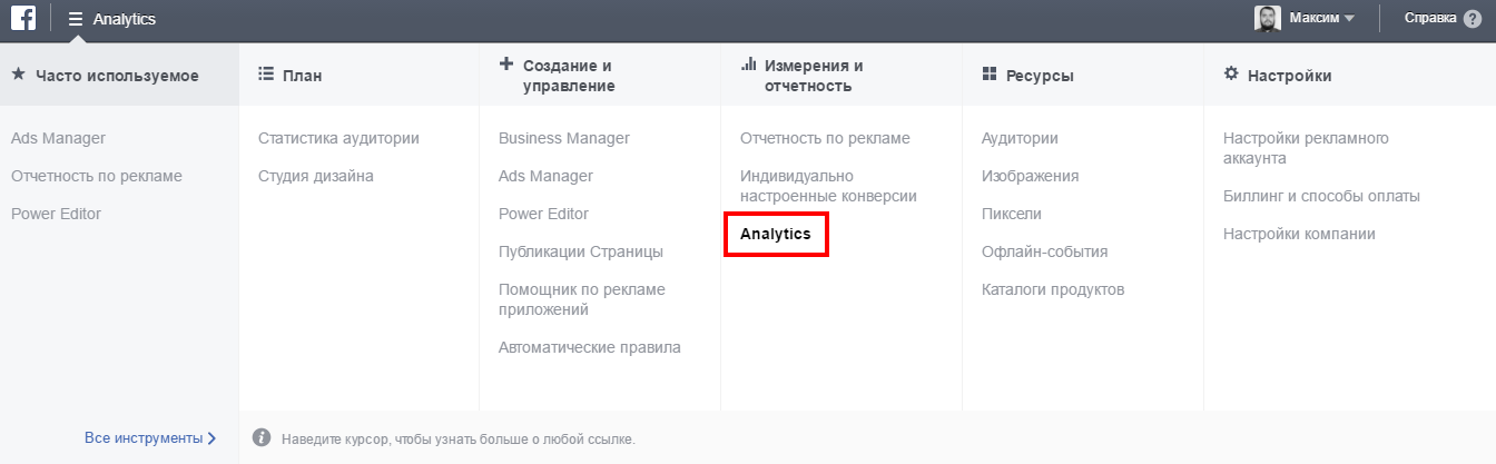 Найти Facebook Analytics очень просто