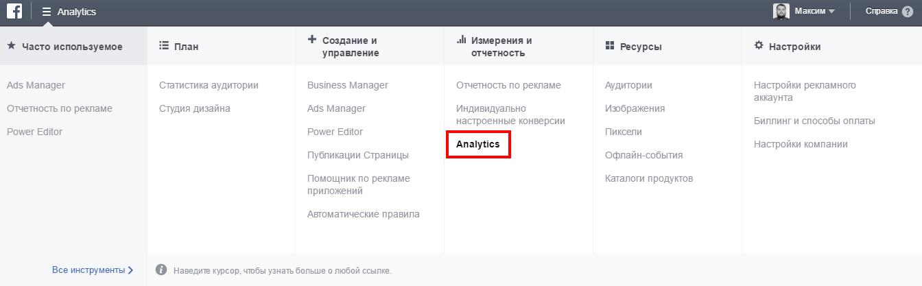 Найти Facebook Analytics очень просто
