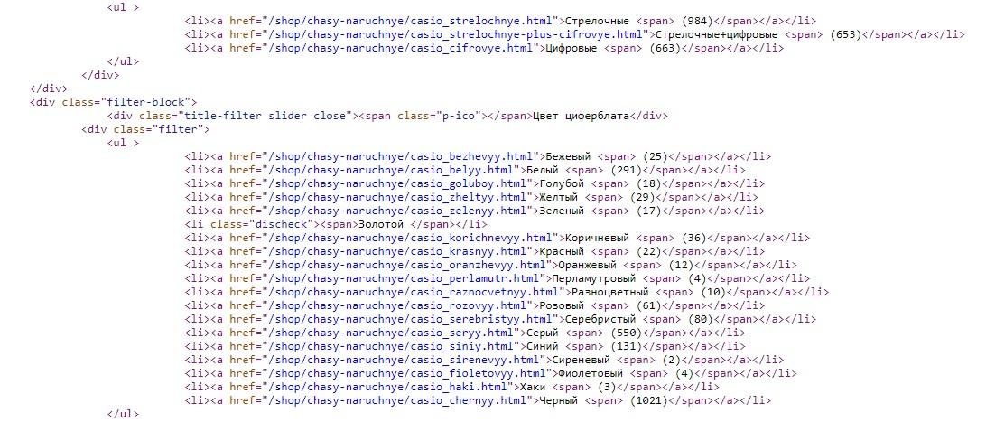 Например, если мы находимся на странице «Наручные часы» + «Casio», то там должны быть ссылки на пересечения с другими фильтрами, кроме блока «Бренд»