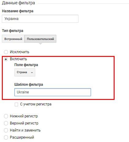 Например, мы хотим отфильтровать всех пользователей из двух разных стран