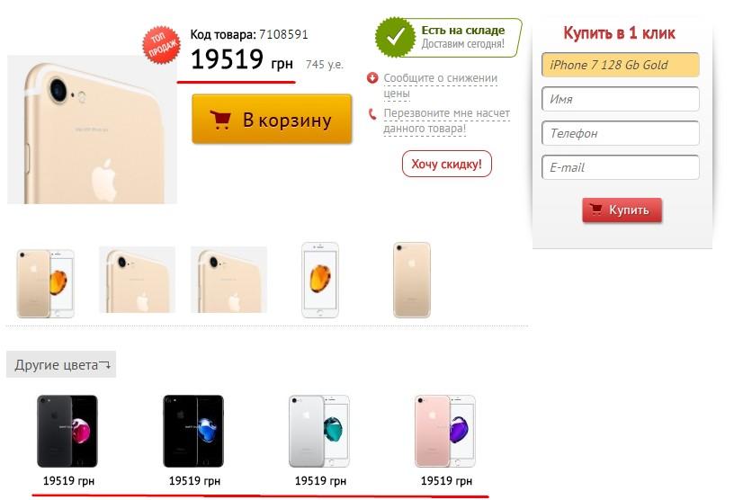 Например, на страницах товаров в тематике «электроника» должны быть ссылки на товары данного бренда