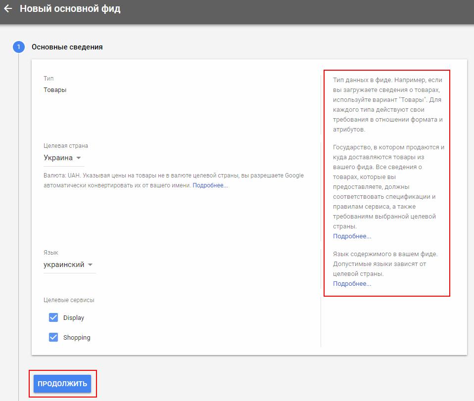 Настраиваем фид для Google Shopping краткая инструкция от Netpeak 02
