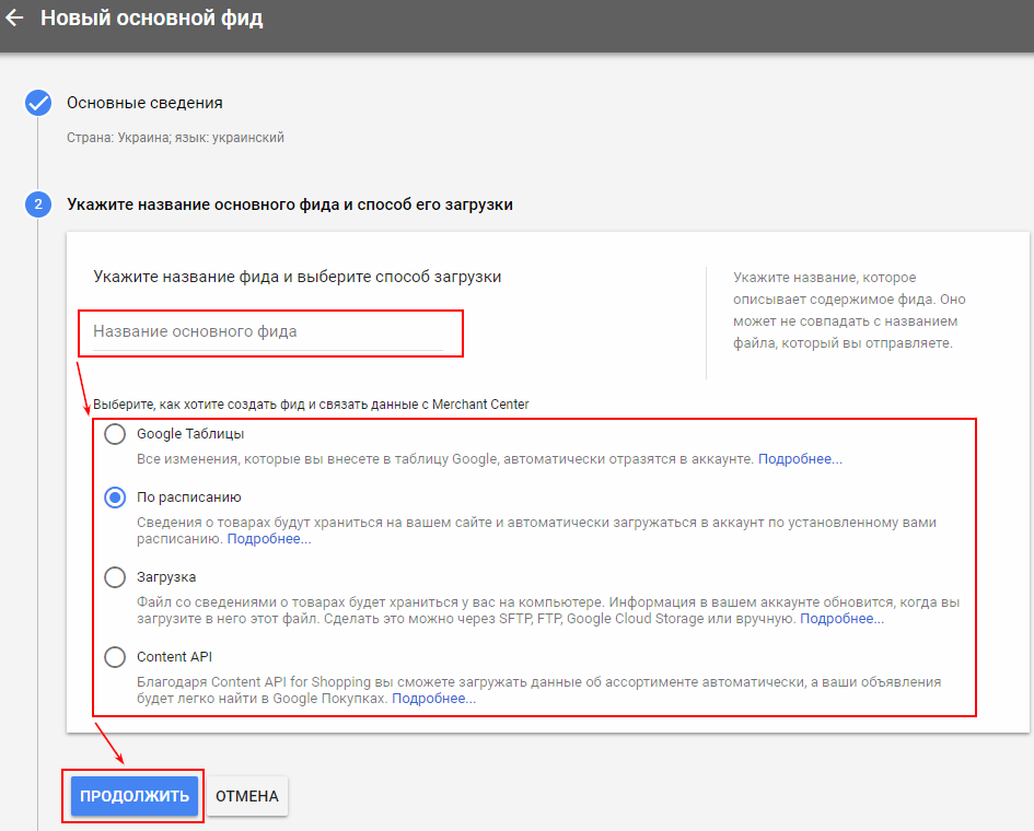 Настраиваем фид для Google Shopping краткая инструкция от Netpeak 03