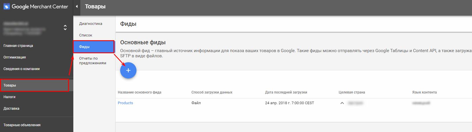 Настраиваем фид для Google Shopping краткая инструкция от Netpeak