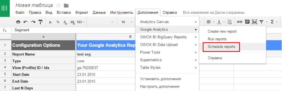 Выбираем в меню «Дополнения — Google Analytics — Schedule reports»