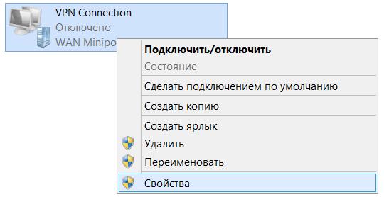 Настройка маршрутизации VPN соединений