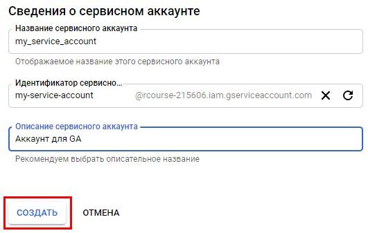 Настройка сервисного аккаунта для работы с языком R