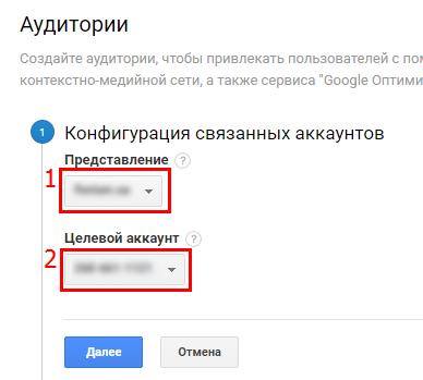Настройки аудитории ремаркетинга в Google Analitycs