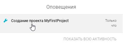Настройки оповещений при начале работы с BigQuery