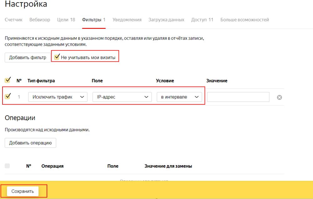 Настройте Фильтр по IP-адресам