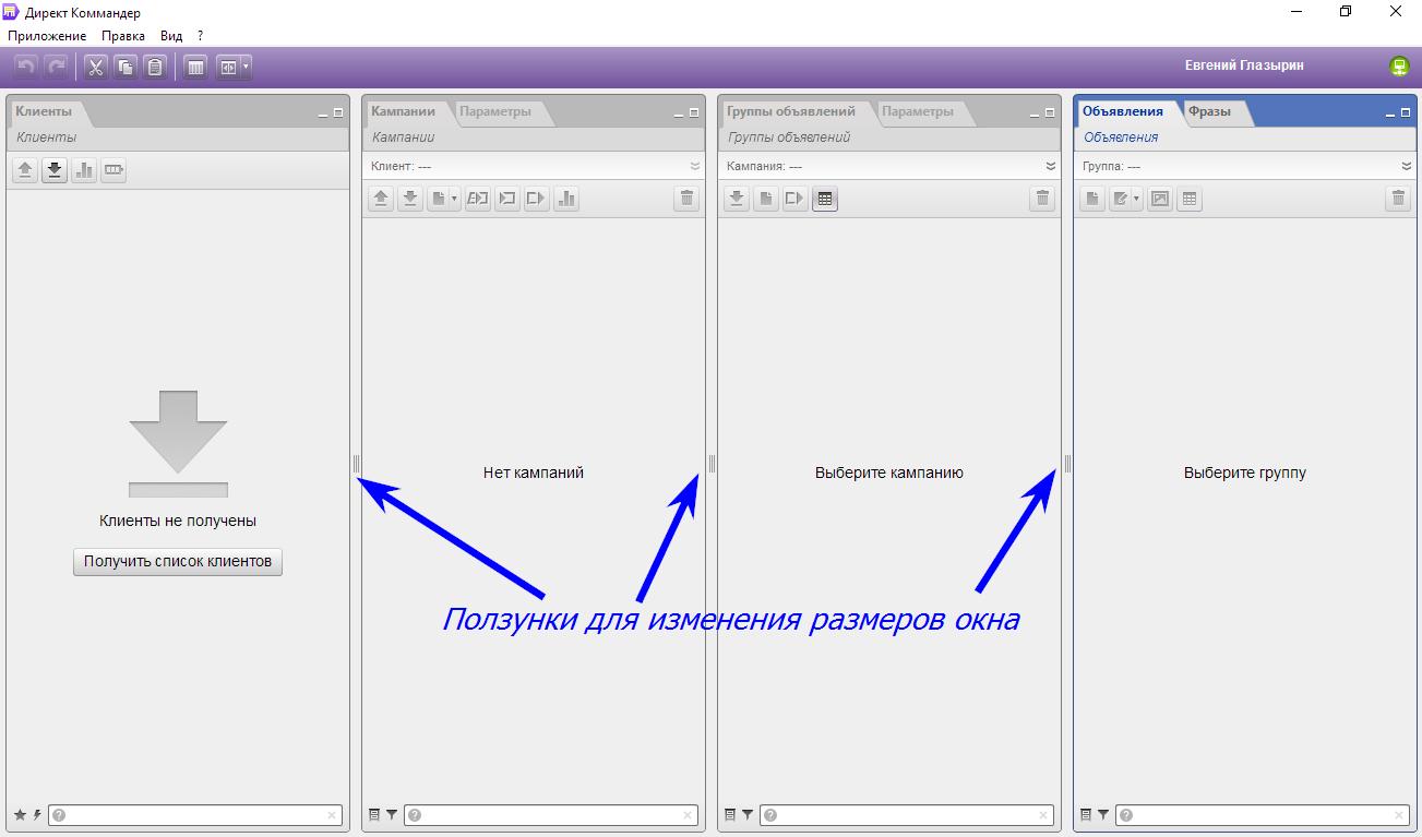Настройте панель редактора