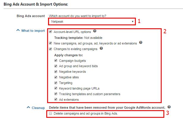 Настройте параметры импорта