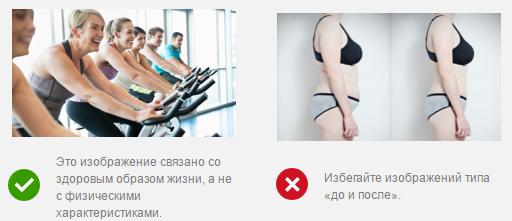 Не используйте изображения в стиле «до и после»