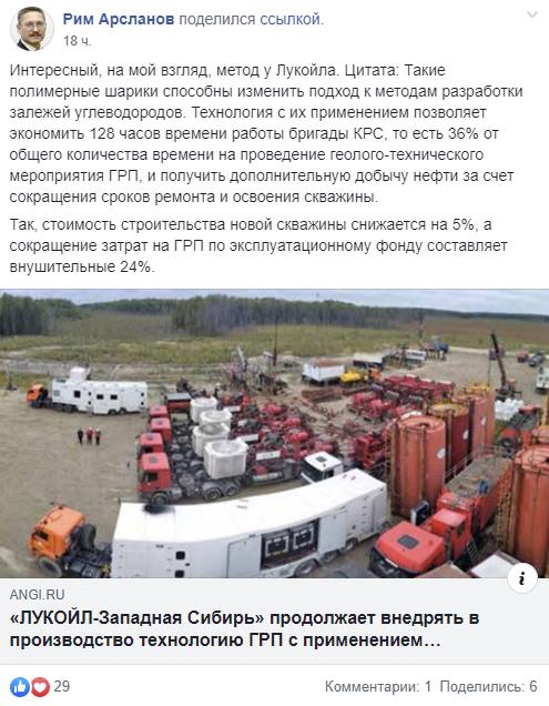 Нефтегазовый мир— группа в Facebook