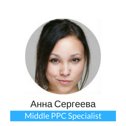 Анна Сергеева Middle PPC Specialist Netpeak