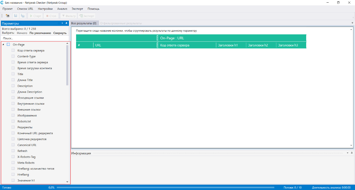 Программа Netpeak Checker предлагает раздел с параметрами проверки On-Page ошибок