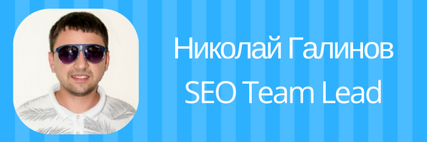 Николай Галинов, SEO Team Lead