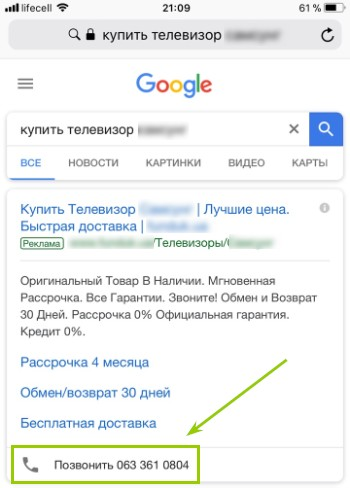 Как позвонить в google adwords украина книга яндекс директ