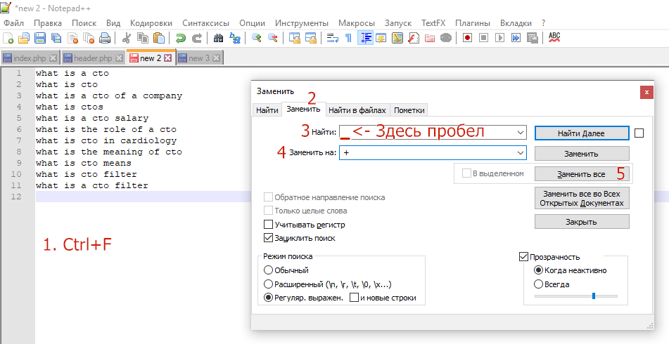 Notepad++ Этап1