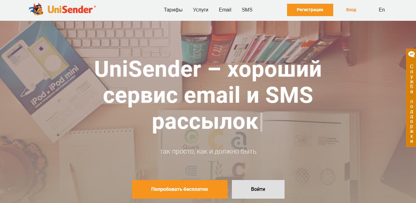 Новая главная сервиса UniSender