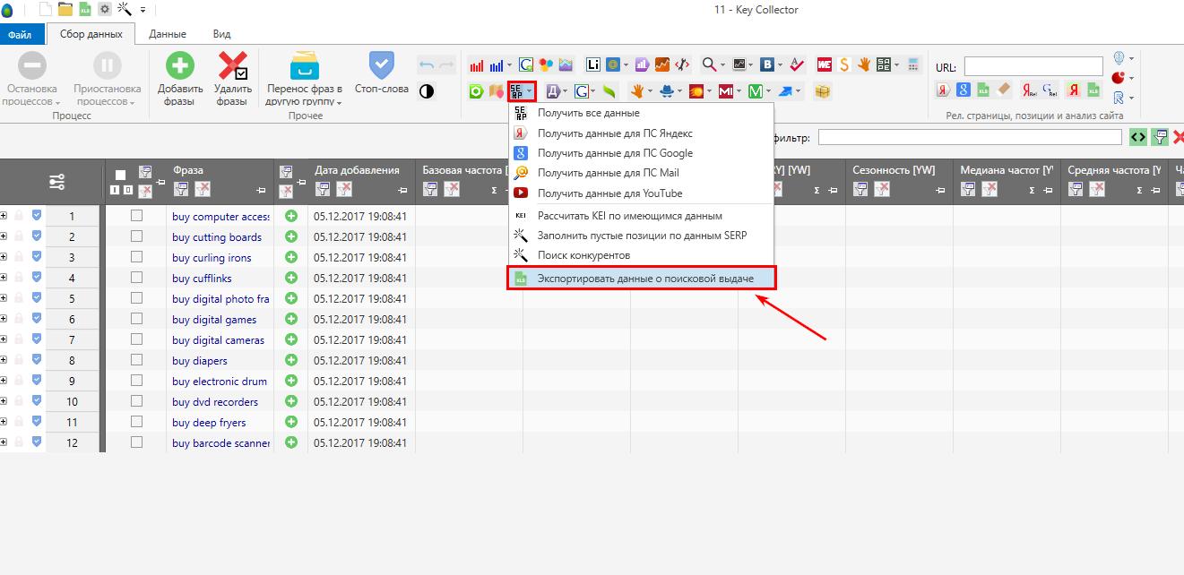обавляем в Netpeak Checker список найденных URL из ТОПа