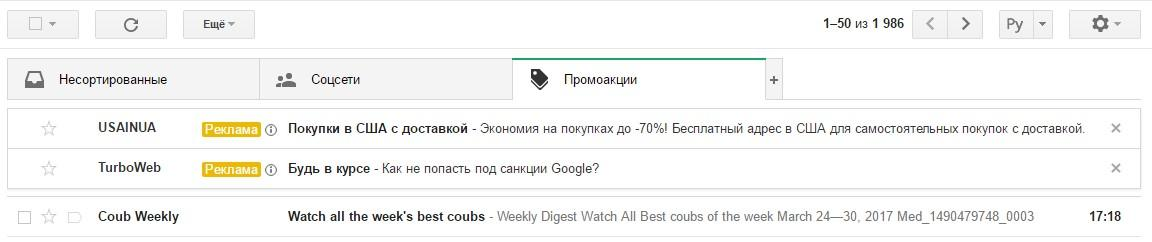 Объявления для Gmail