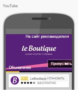 объявления LeBoutique на разных площадках