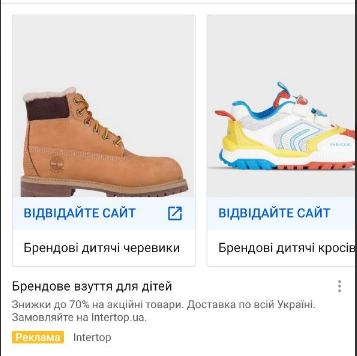 Объявление Smart Shopping