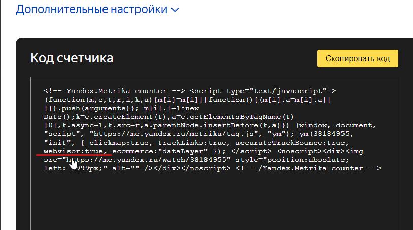 Обновите код счетчика на всех страницах сайта