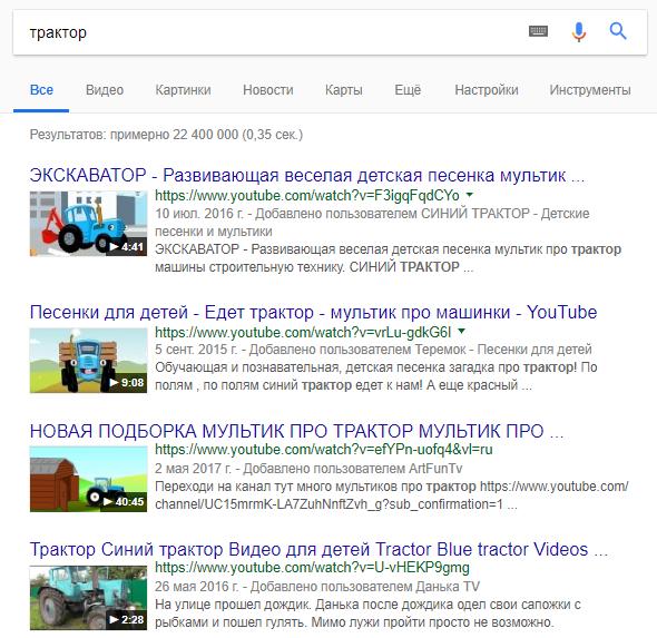 Обратите внимание на выдачу поисковой системы Google