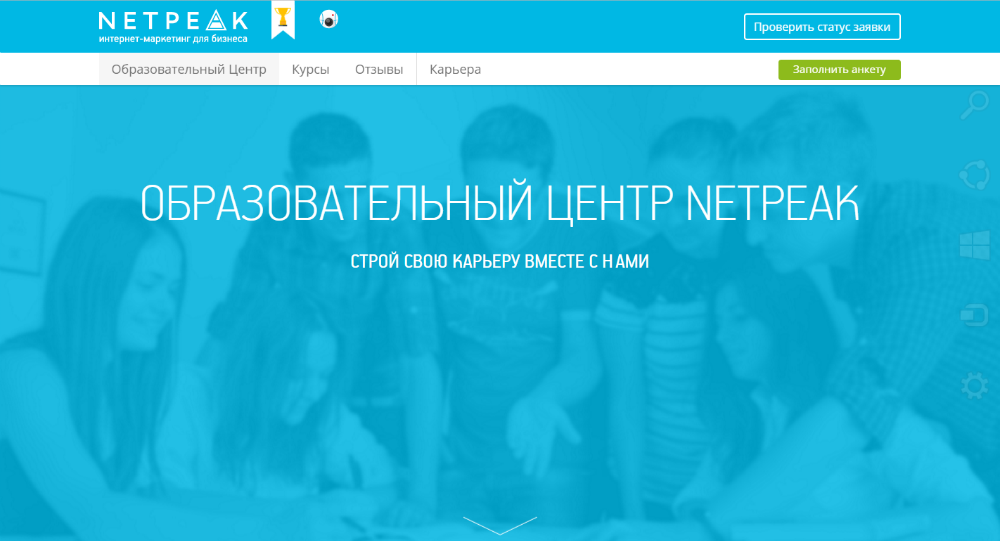 Образовательный центр Netpeak