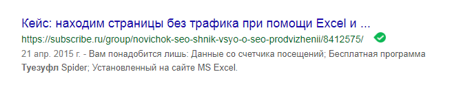 Один из примеров UGC в выдаче Google