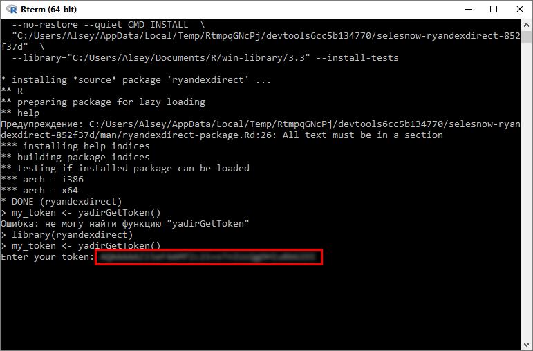 Окно с кодом доступа к API
