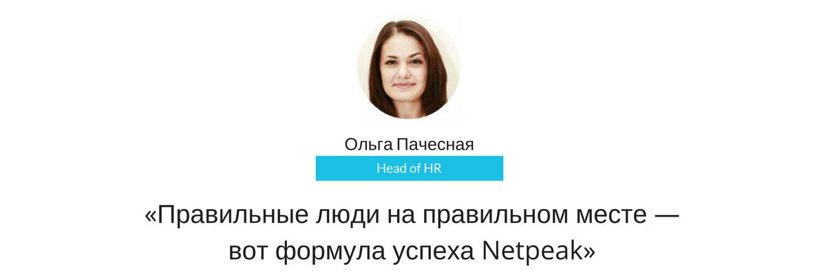 Ольга Пачесная