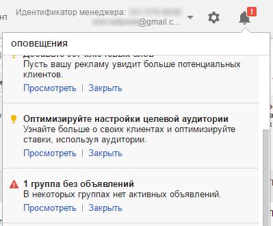 Оповещения google adwords