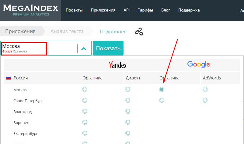 органика megaindex