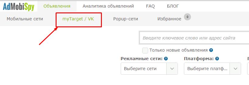 osibki-pri-zapuske-reklamnyh-kampnij-v-mytarget-01.png