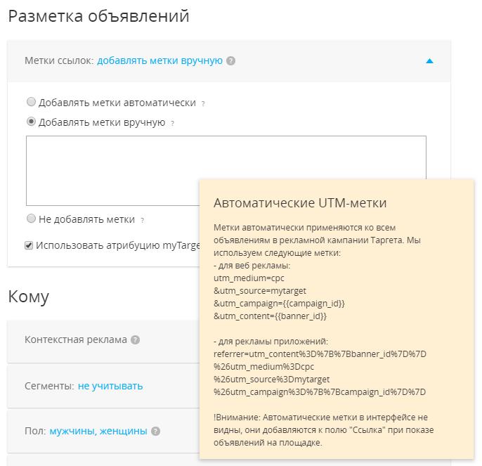 osibki-pri-zapuske-reklamnyh-kampnij-v-mytarget-015.png