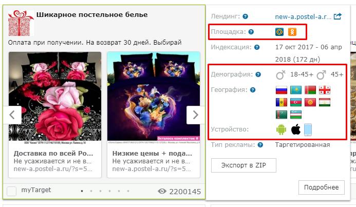 Ошибки при запуске рекламных кампний в  myTarget-03