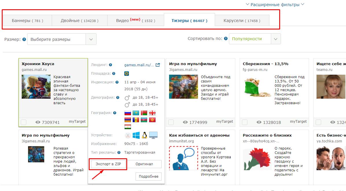 osibki-pri-zapuske-reklamnyh-kampnij-v-mytarget-08.png