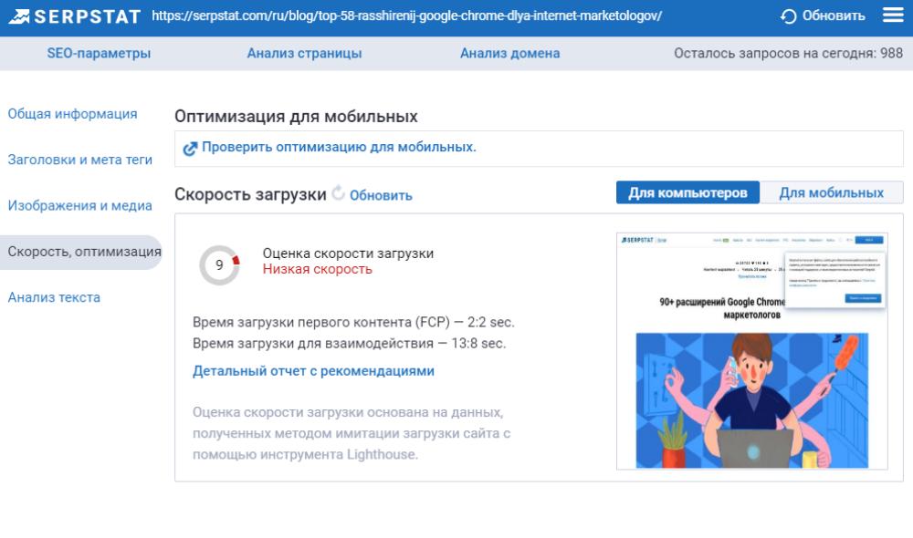 Основные возможности инструмента от Serpstat