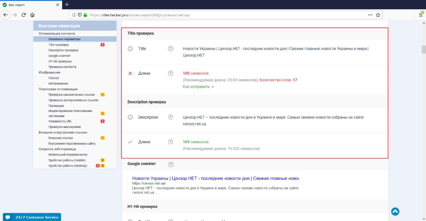 особенность Sitechecker — он показывает метаданные