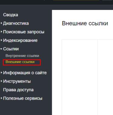 Отчет по внешним ссылкам можно найти в рубрике «Внешние ссылки» раздела «Ссылки»