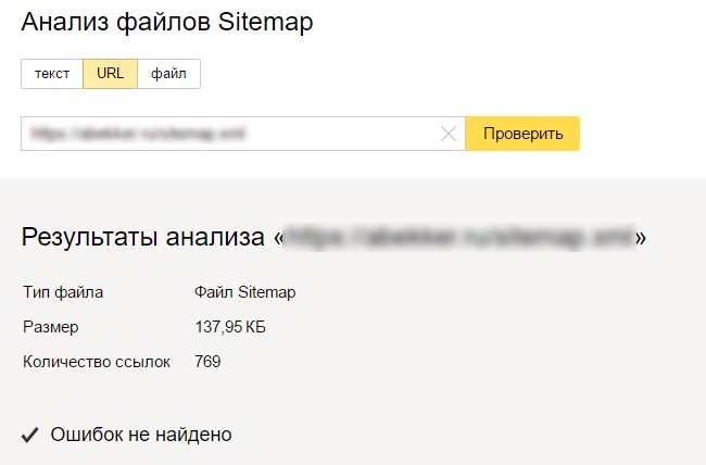 Отдельно в разделе Инструменты, представлен «Анализатор файлов sitemap»